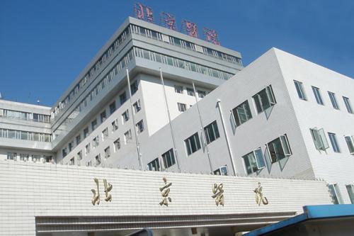 健康-就医帮 | 北京医院面向社会开展新冠病毒核酸检测服务的通知