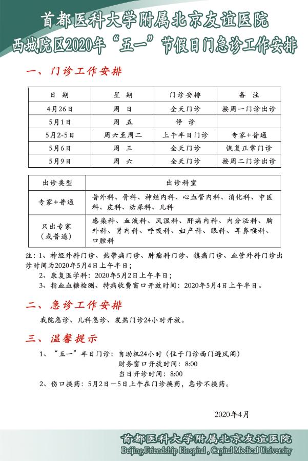 """健康-【就诊通知】北京友谊医院 2020年""""五一""""劳动节门急诊工作安排"""