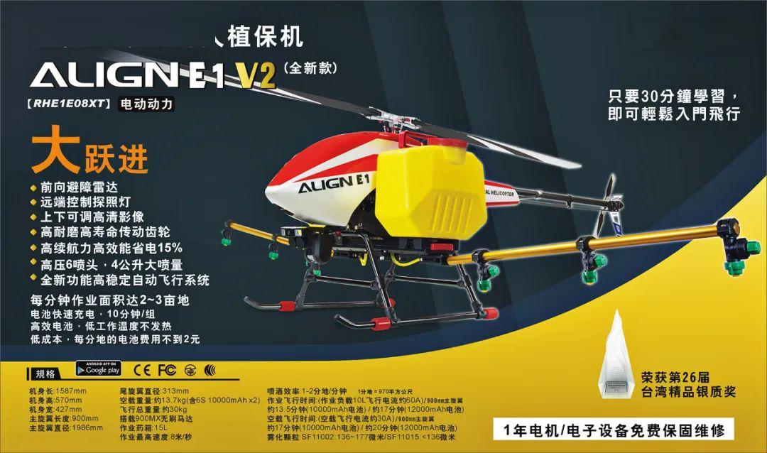 雅拓E1 V2(全新)农业无人植保机