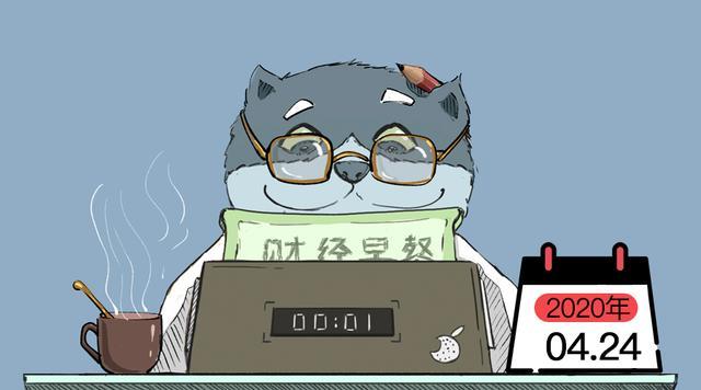 新能源汽车补贴出新规!上海开启夜生活!迪斯尼继承人怒骂公司!