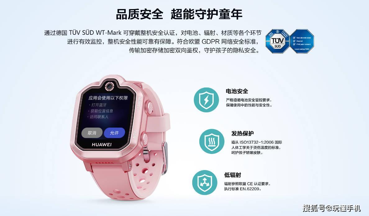 原创华为儿童手表3Pro超能版正式发布:4G全网通+高清视频通话