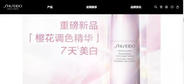 """资生堂产品宣称""""7天美白"""" 曾被定性虚假宣传遭处罚!!!"""