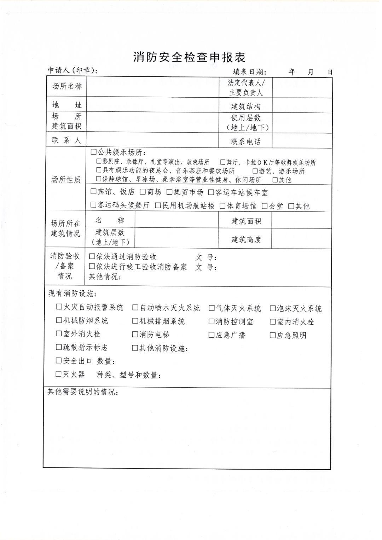 消防安全检查合格证设计图__展板模板_广告... _昵图网nipic.com