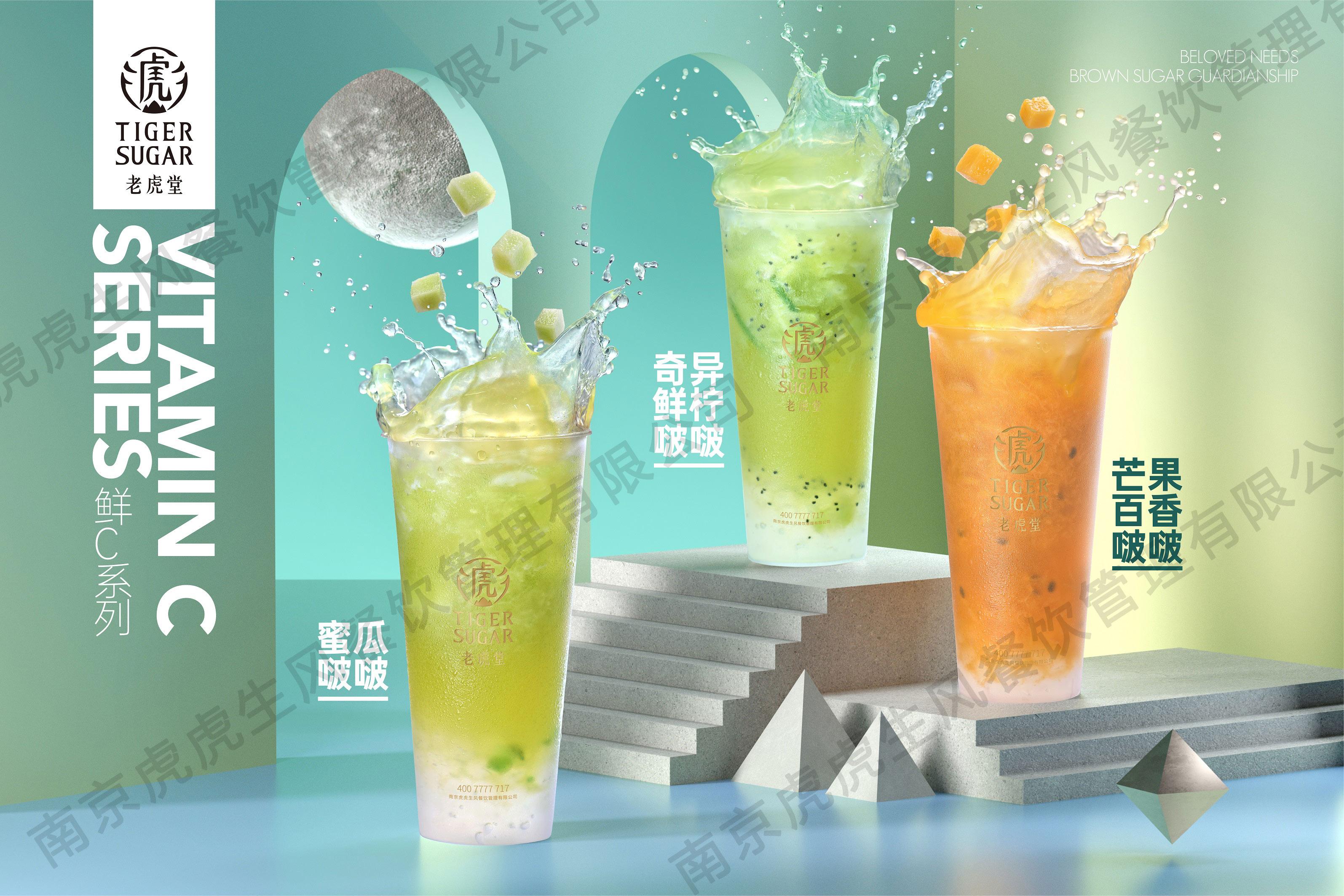 """老虎堂 TIGER SUGAR:真正的茶饮""""后浪""""在这里…… (图2)"""