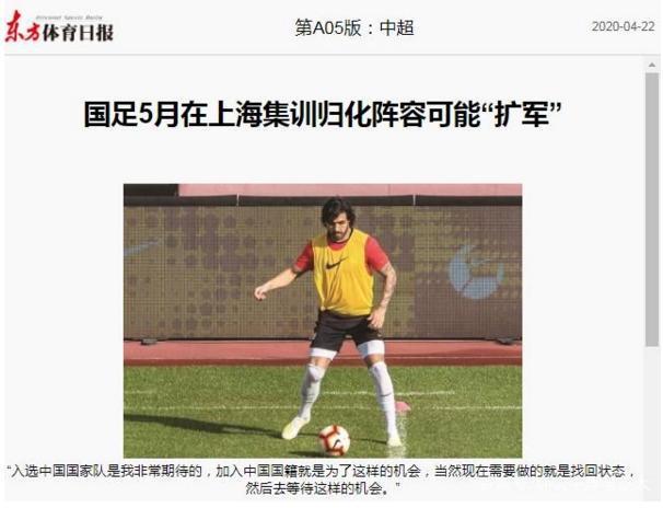 体育-被恒大重罚44天后,27岁归化球员再遭打击,不在李铁考察范围内