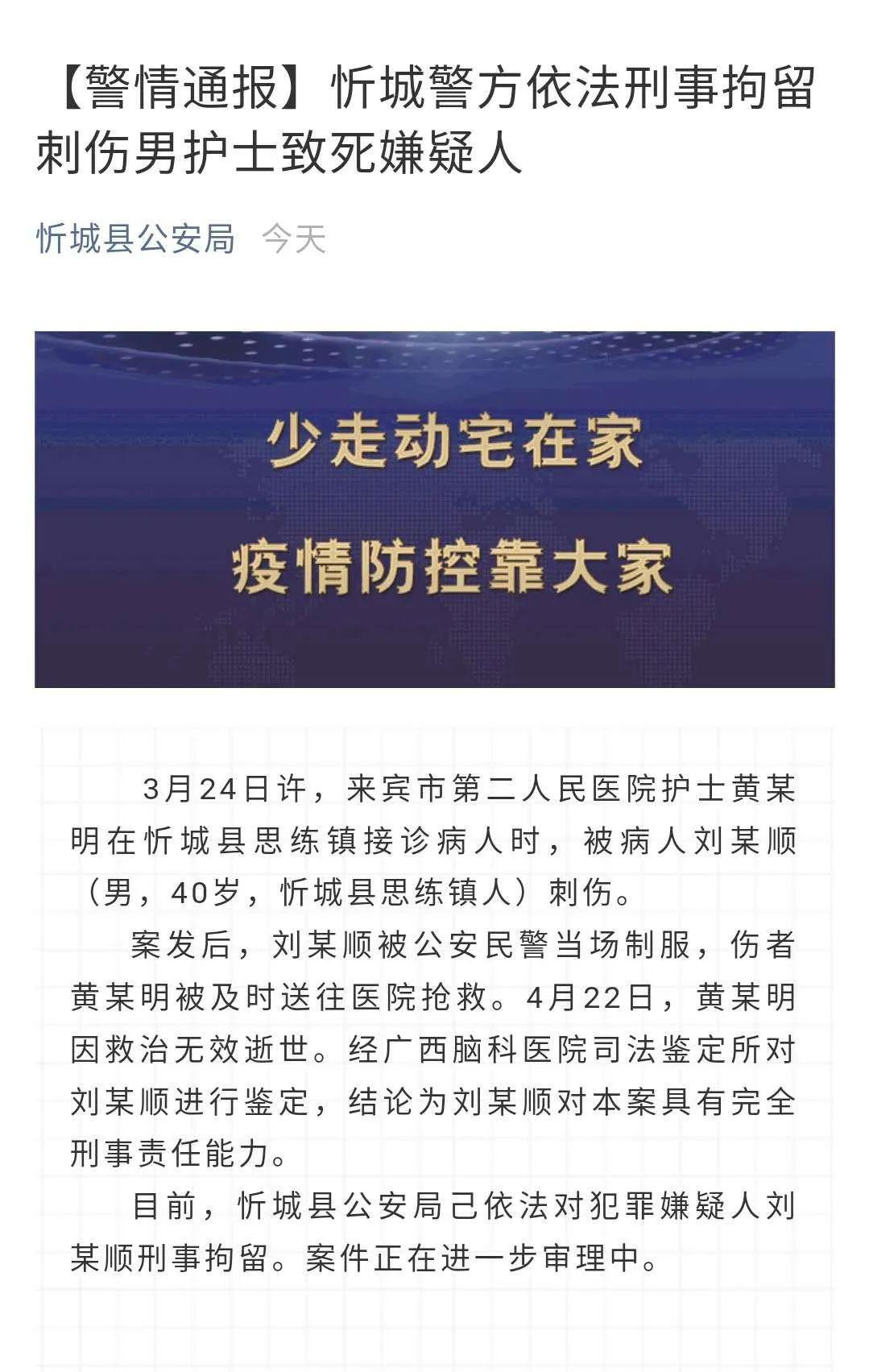 最新通报!广西男护士被刺伤致死案的嫌疑人已被警方刑拘【930新闻眼】
