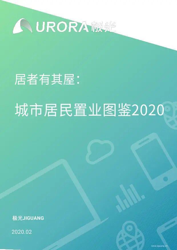 极光大数据:城市居民置业图鉴2020