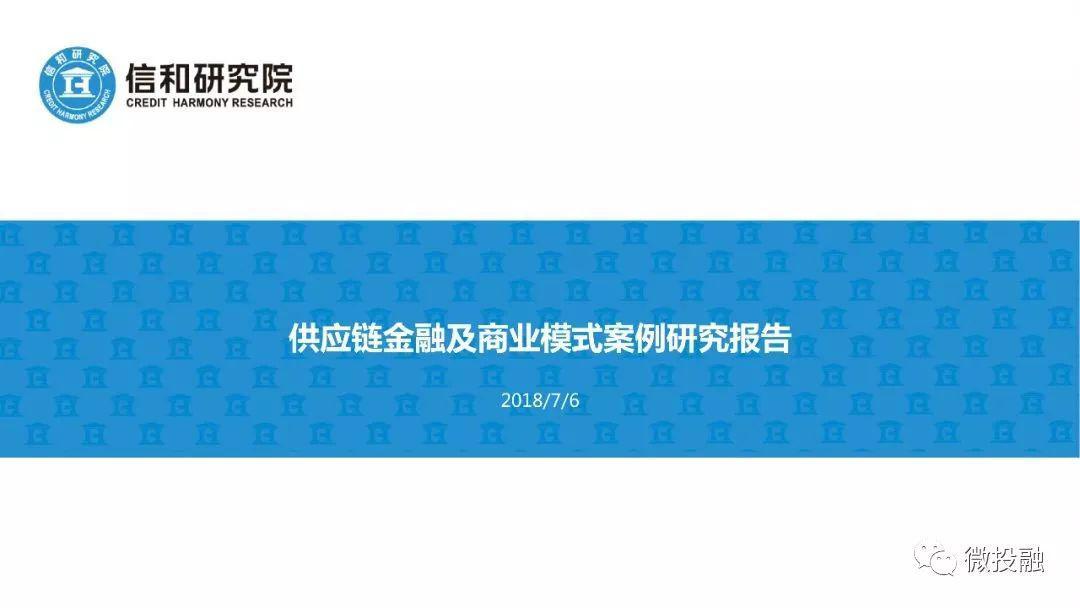供应链金融以及商业模式案例研究报告