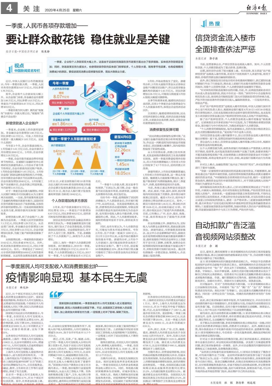 天津人均可支配收入_人均可支配收入