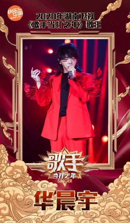 原创华晨宇当歌王,除了嗓音,红色西装和独特妆容也帮了大忙?