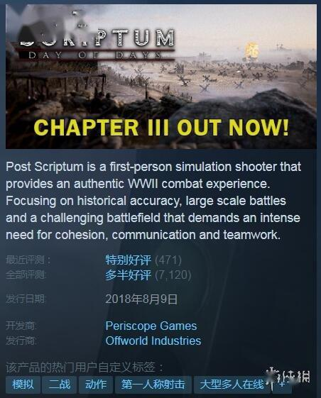 Steam特别好评《战争附言》开启周末免费试玩活动