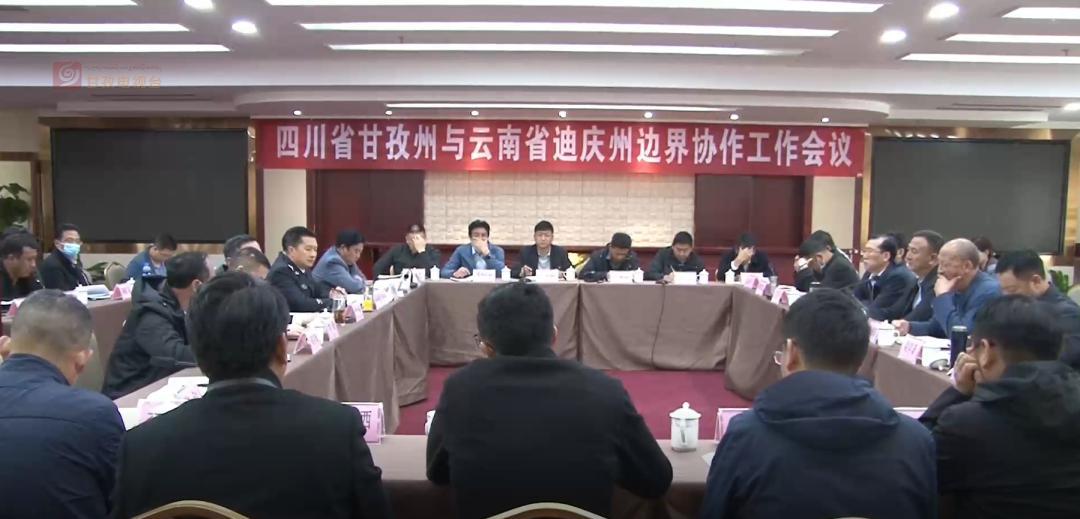 甘孜-迪庆:开展广泛深入合作推进和谐边界建设