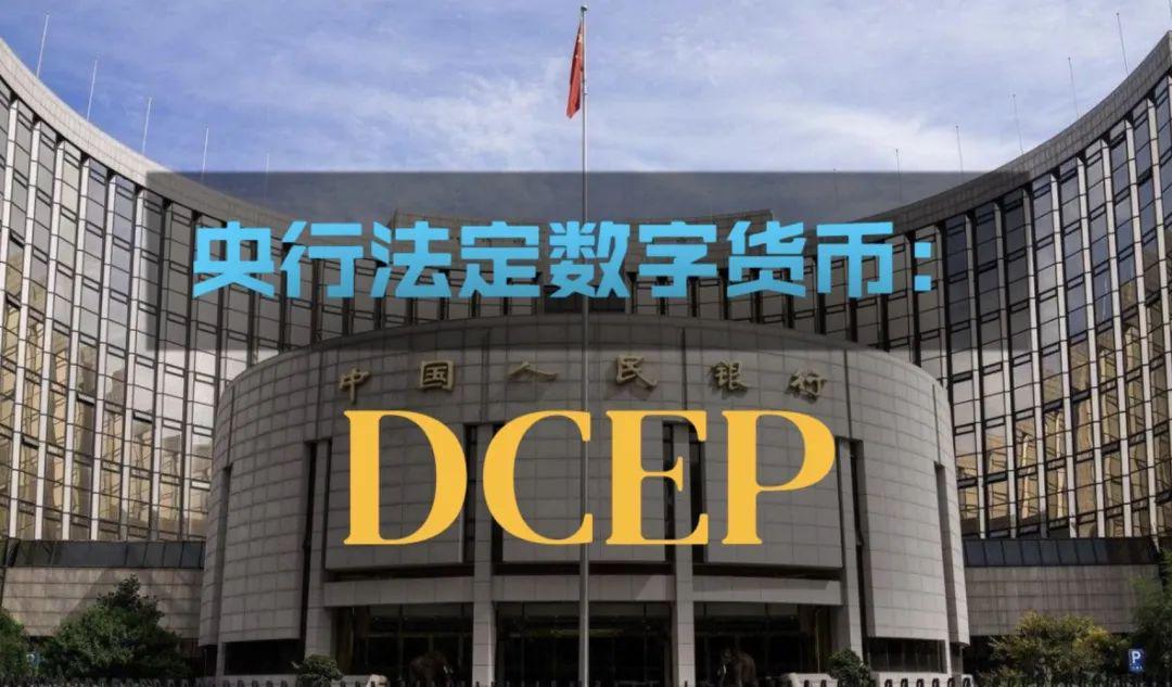 【财经论坛】秦荣生:解析央行的数字货币