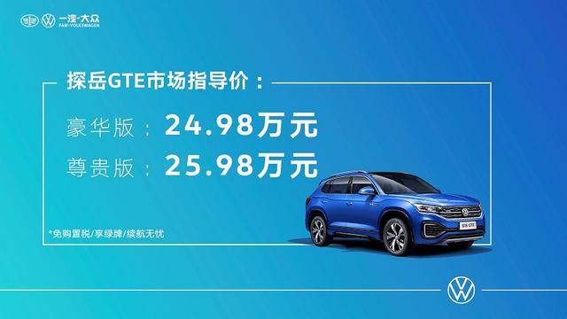 """油耗低至2.0L,可""""一车三用""""!探岳GTE售24.98"""