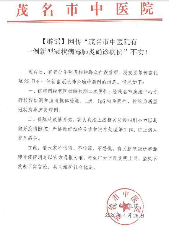 """【辟谣】网传""""茂名市中医院有一例新型冠状病毒肺炎确诊病例""""不实!"""