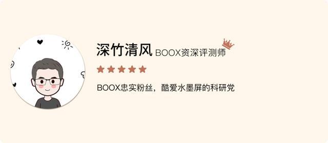 [轉載]小巧玲瓏,大有不同!資深用戶對 BOOX Poke2 閱讀器的詳細測評