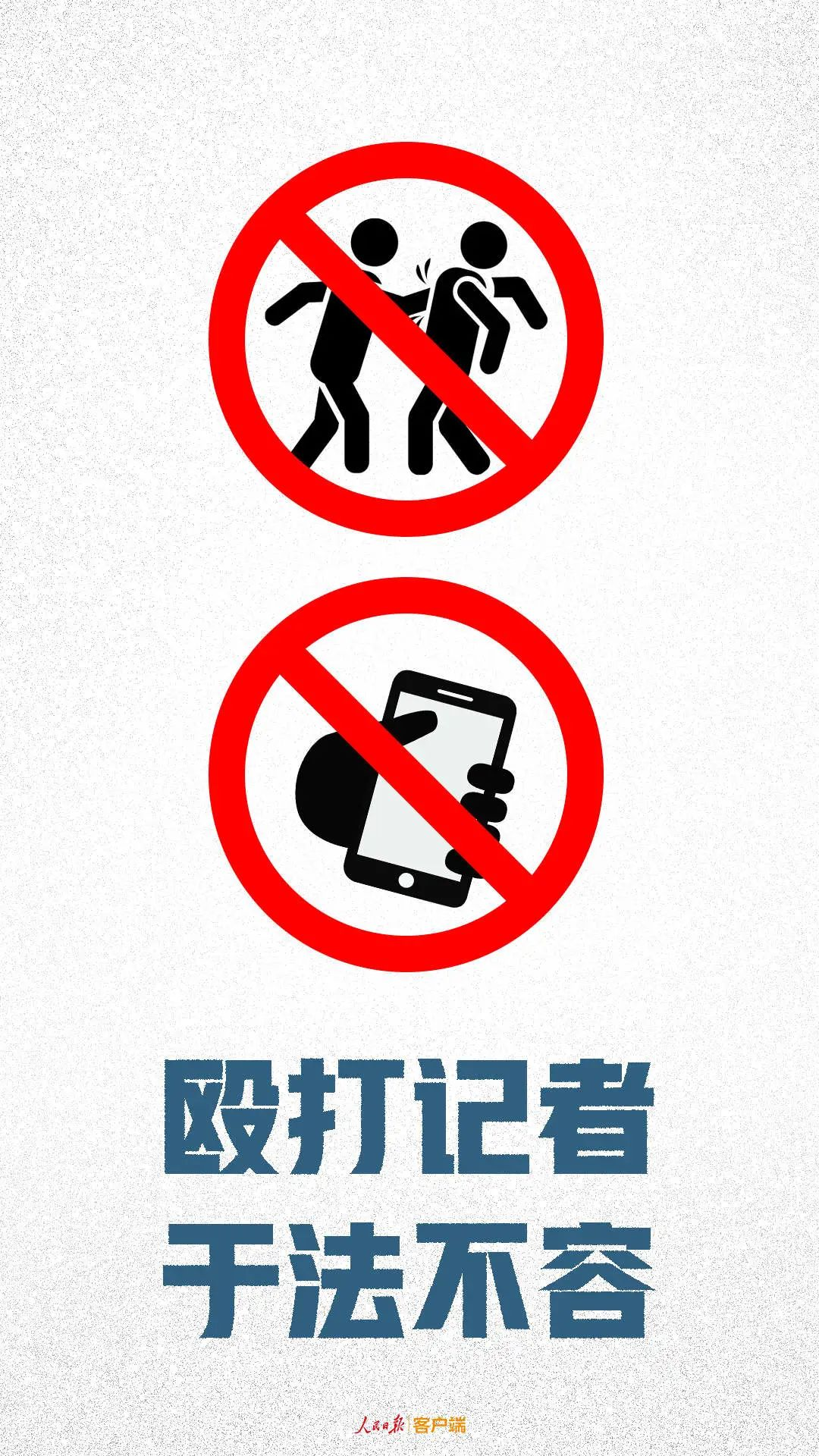 """恒行平台首页原阳否认""""打记者"""",四孩童被埋事件亟需中立调查 (图3)"""