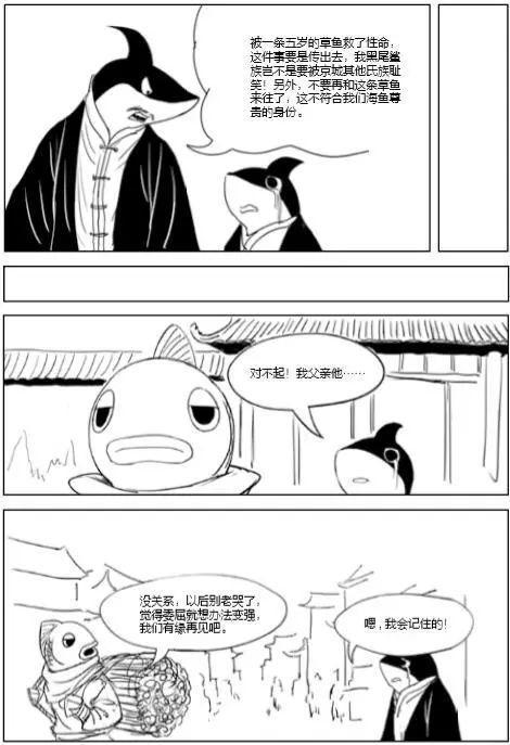 赠书 一条草鱼也能成为 武林高手 这部漫画脑洞太大了