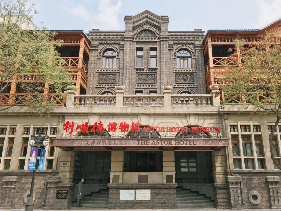 """【在路上】偶遇天津""""民国物语""""博物馆_企业培训师... _新浪博客"""