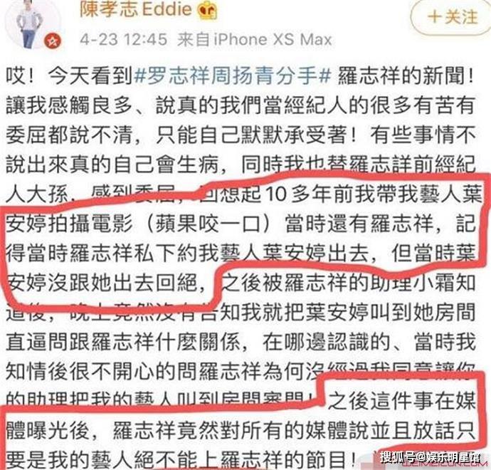 原创 陈孝志曝罗志祥潜规则女星 女主叶安婷点赞微博再掀热议