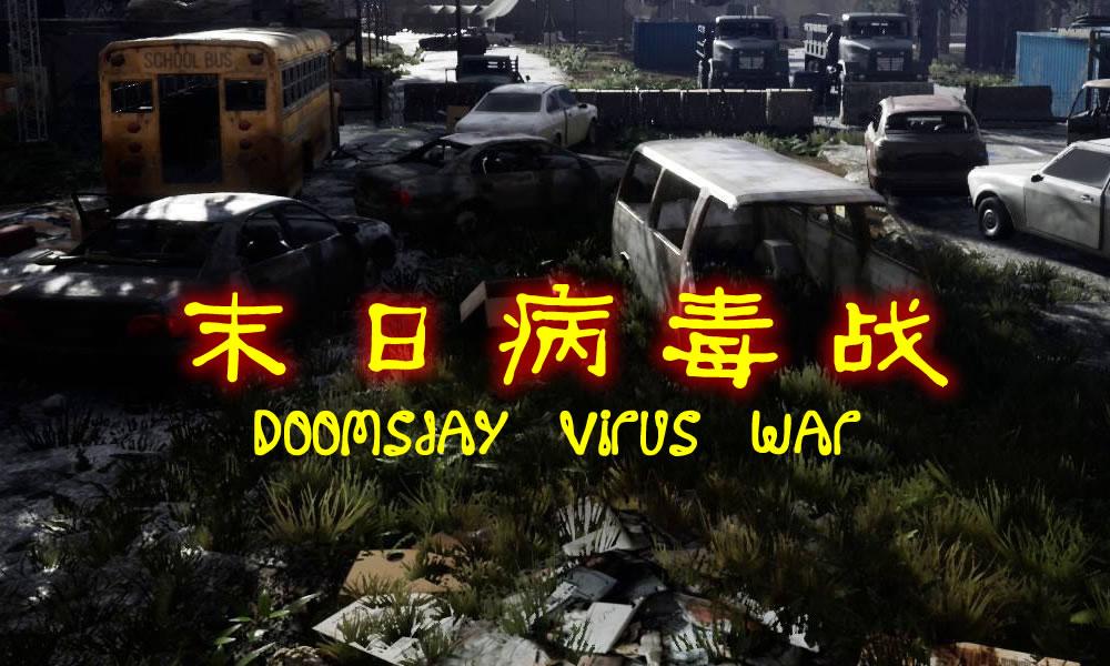 《末日病毒战》科幻小说连载-第九章