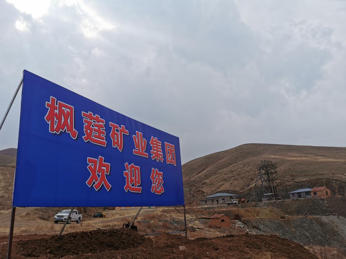 2020枫莛矿业首次全国直播预定原始股插图(11)