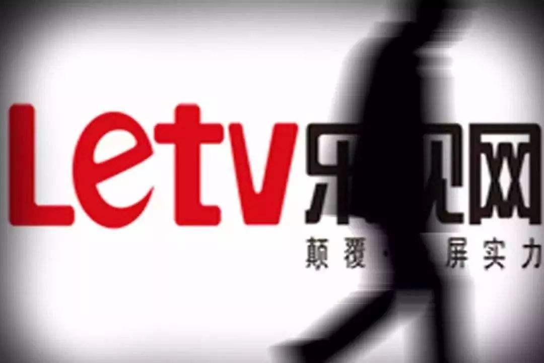 乐视网三年累计亏损290亿 网友:早年的贾跃亭功力不一般