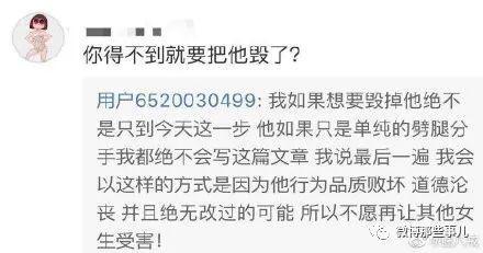 """周扬青再发声回应""""得不到就要把罗志祥毁掉"""",痛斥罗道德沦丧!"""