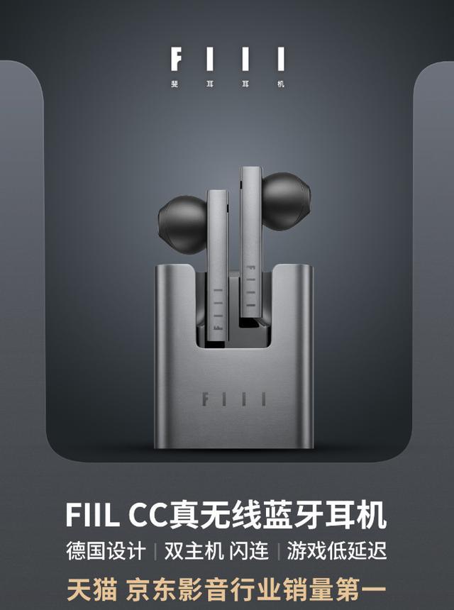 买疯的FIIL CC又补货了,热销的背后因为它和Airpods不同?