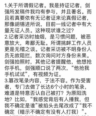 """恒行平台首页原阳否认""""打记者"""",四孩童被埋事件亟需中立调查 (图2)"""