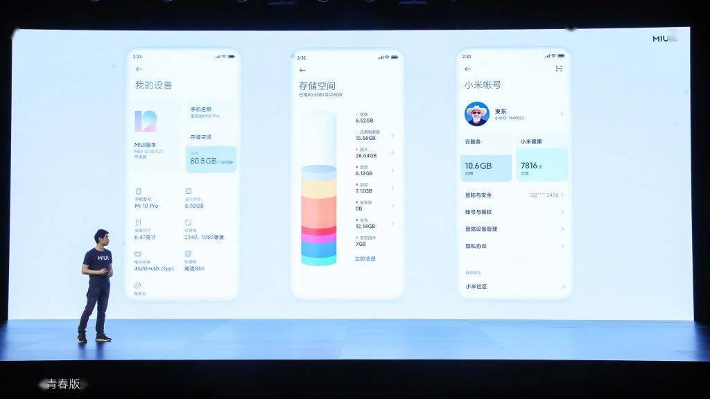 美学向上,隐私更强,MIUI 12 还是那个优秀的国产 UI