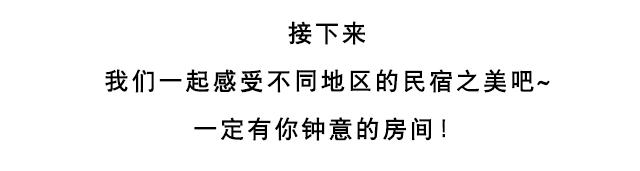 江浙沪这些爆款民宿,为什么最近都爆满?!
