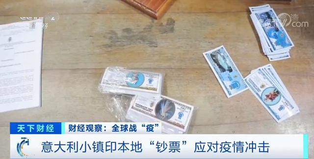 意大利人口_应对疫情打击意大利一小镇开始印制本地的钞票