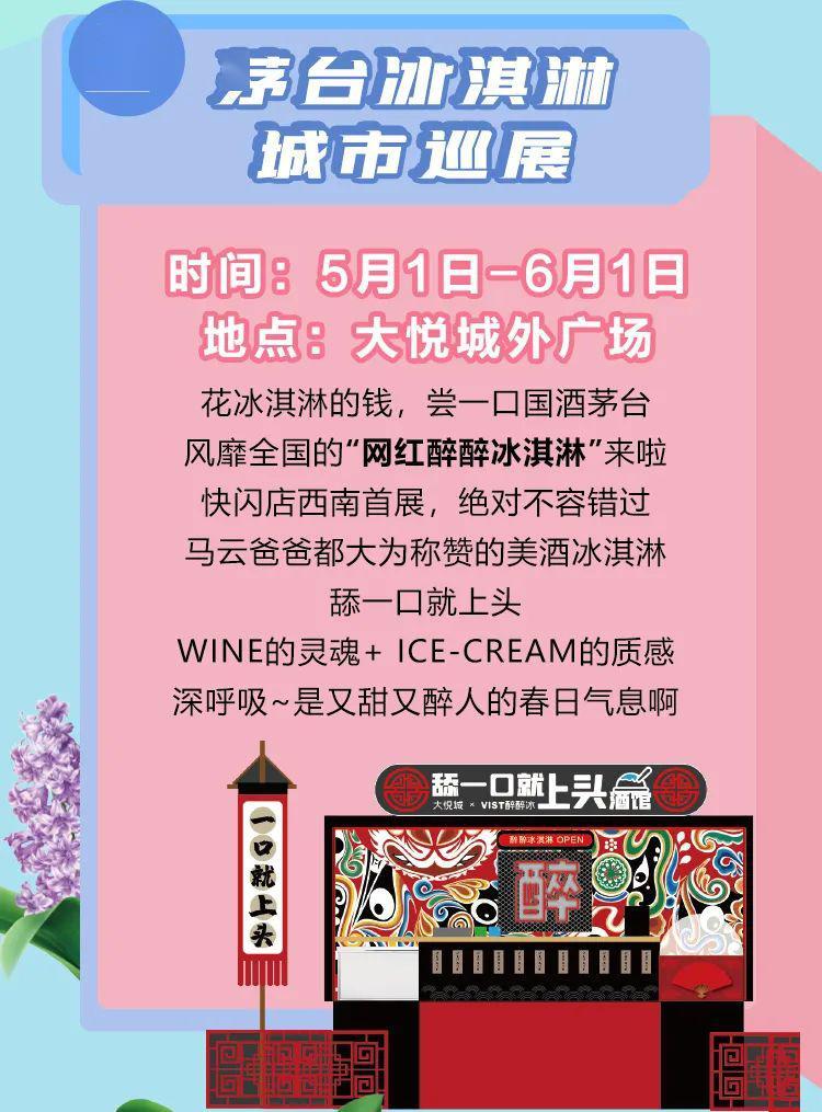 茅台冰淇淋小酒馆,CBA明星空降,嗨新节送100元!超上头!