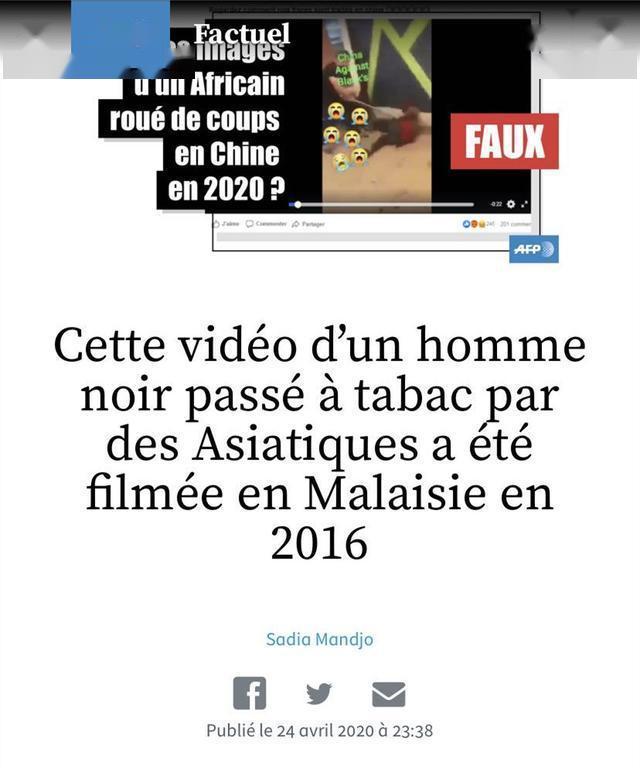 「法新社」仅为煽动仇恨,非洲人在华遭殴打虐待?法媒:视频经过编造篡改