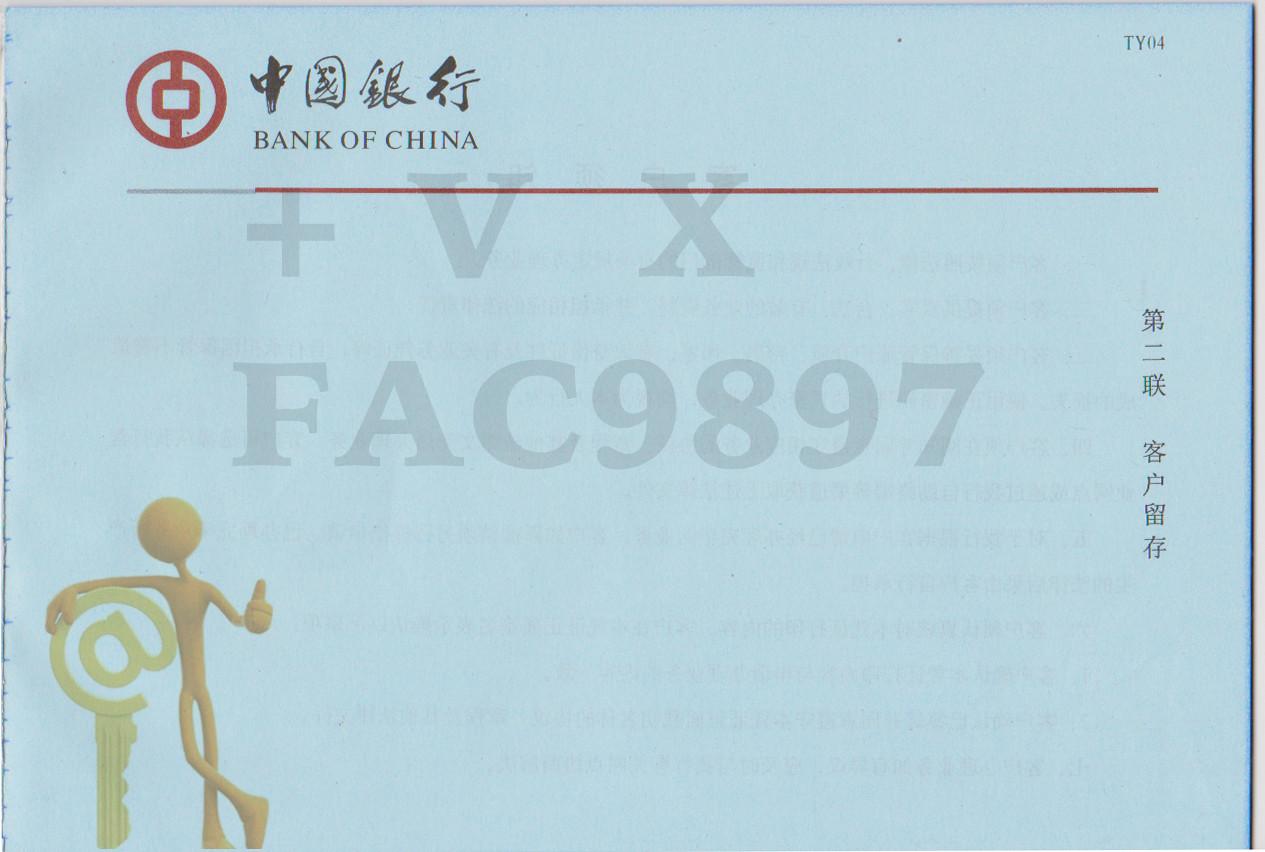 建设银行转账凭条图片