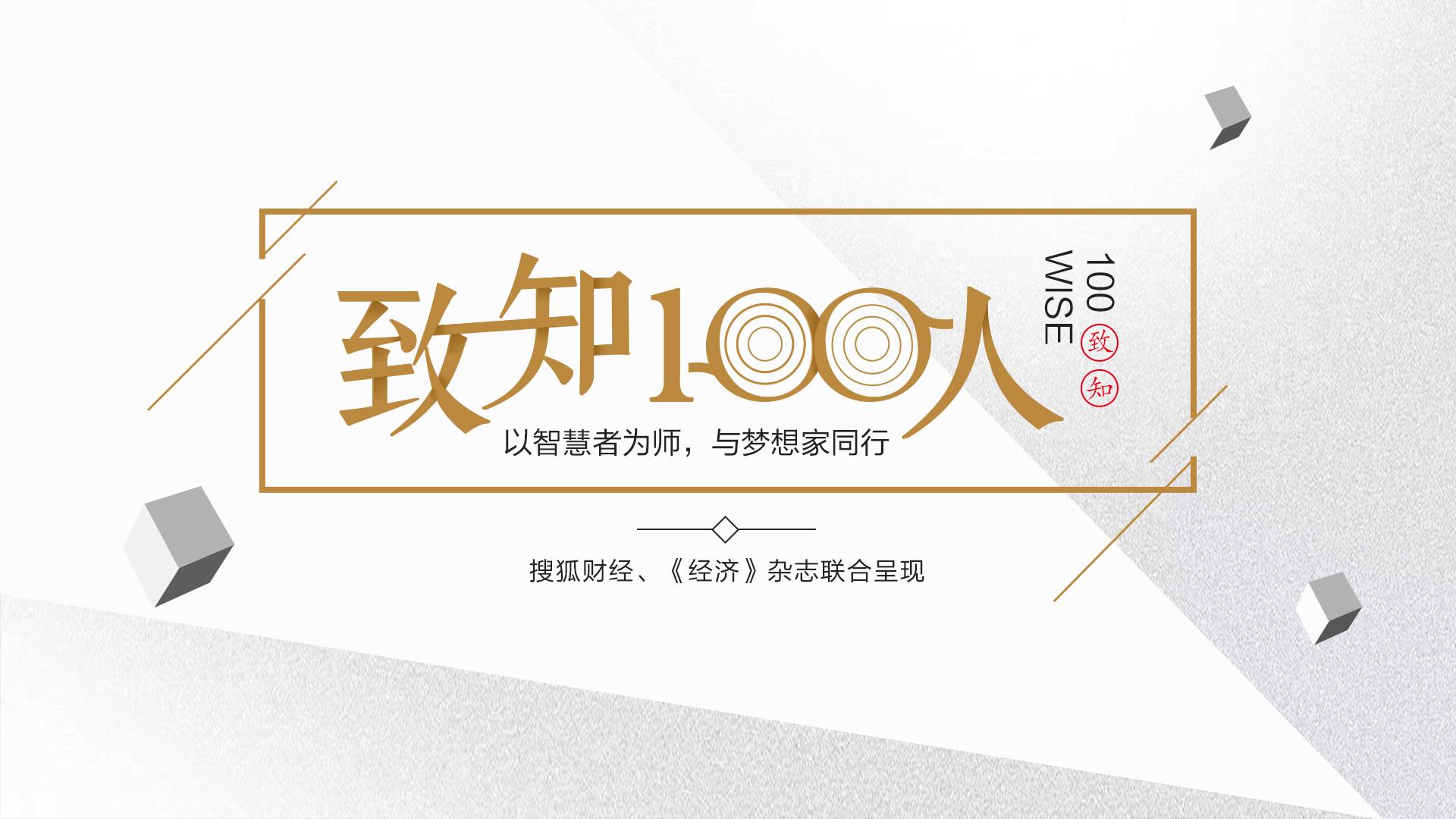 """对话刘守英:以中国经济转型布局下一阶段土地改革 """"致知100人""""68期"""