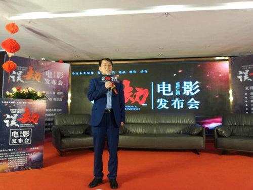 网络大电影《误劫》电影发布会在江西遂川云顶假日酒店成功举办
