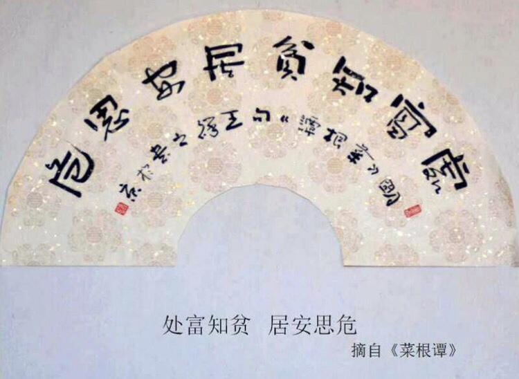 隶变之美 王祥之书法作品赏析图片