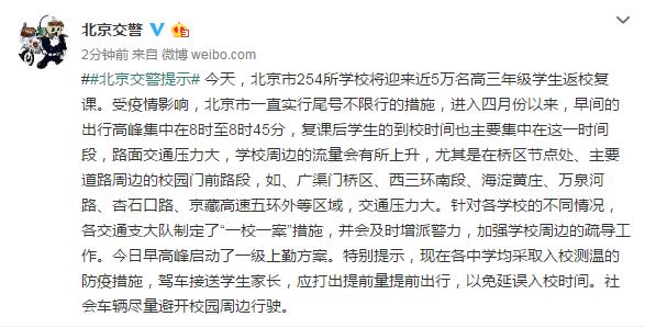 高三年级学生返校复课北京交警:社会车辆尽量避开校园周边行驶