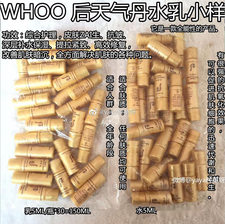 除了贵没有缺点的韩国WHOO后天气丹套盒到底有多好用?