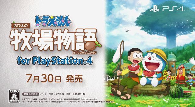 大雄该起床收菜了!PS4版《哆啦A梦牧场物语》将于7月30日发售