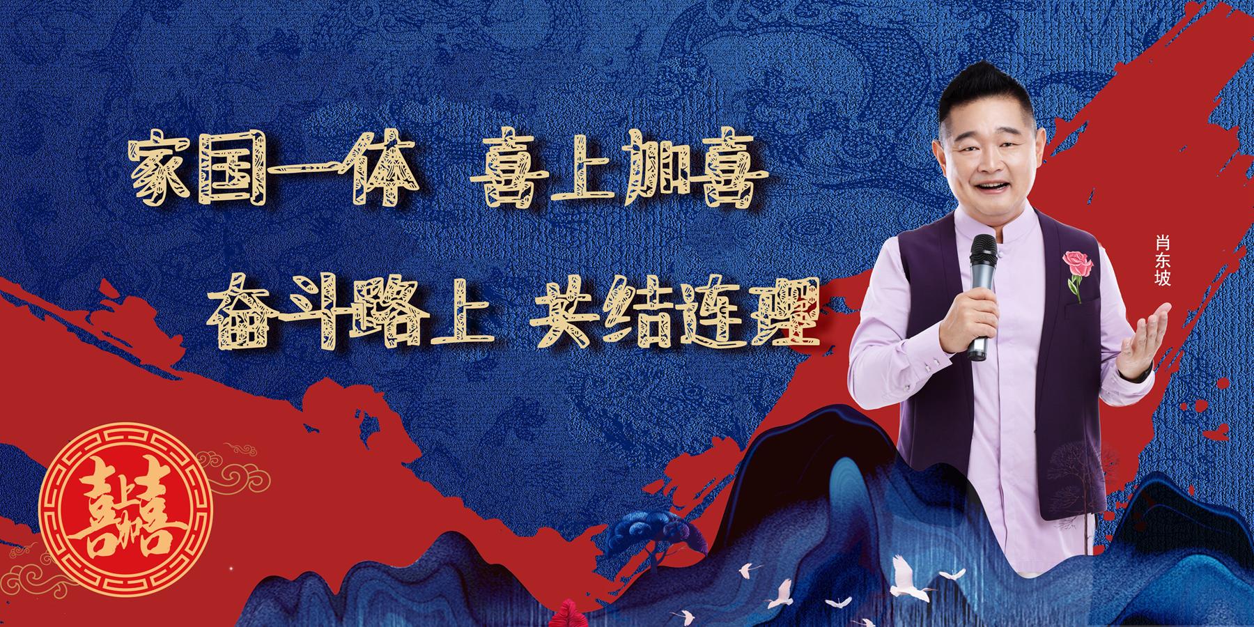 首播:央视综艺频道新栏目《喜上加喜》五一期间惊艳来袭!