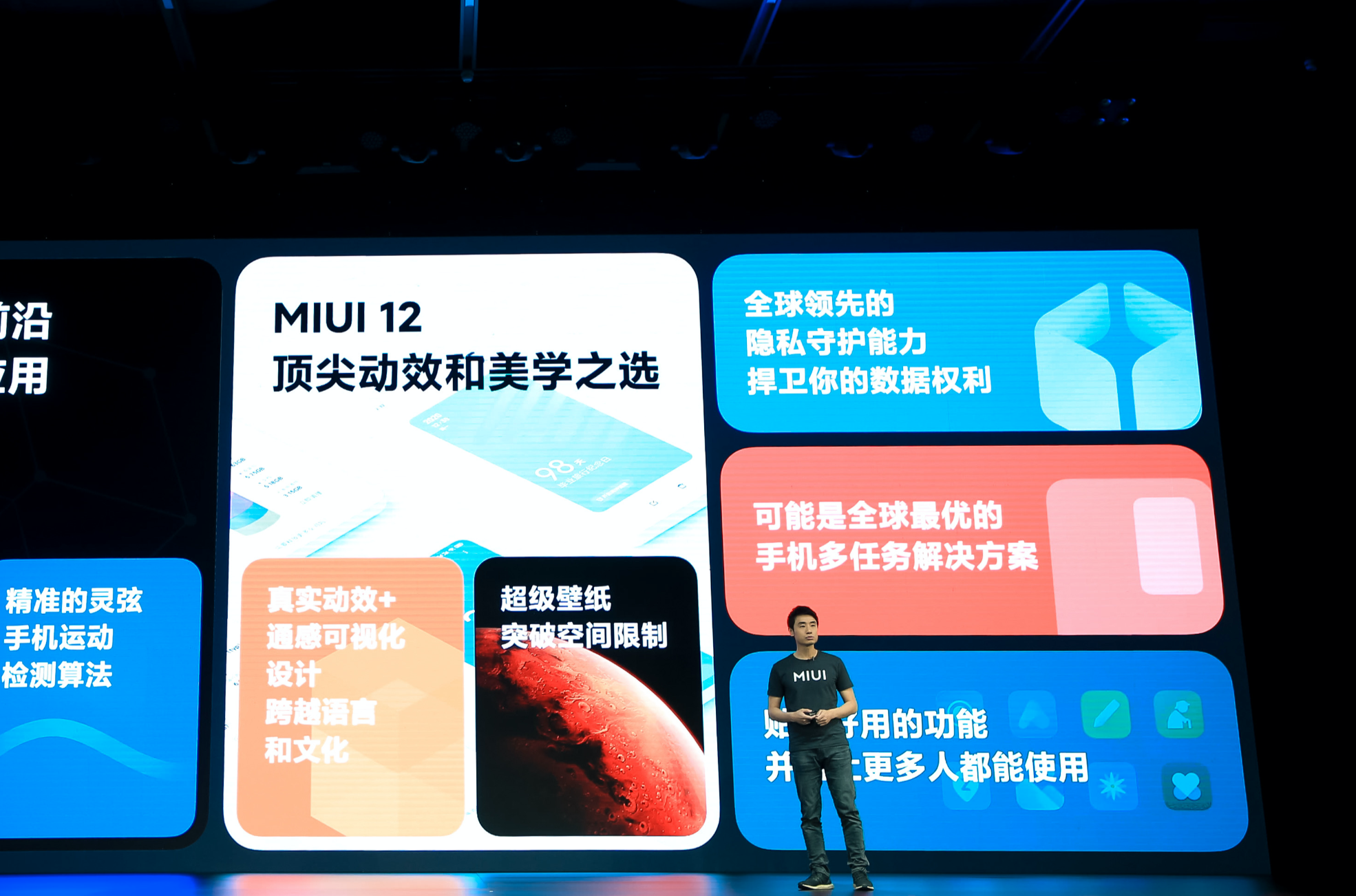 小米MIU12系统今日开启内测