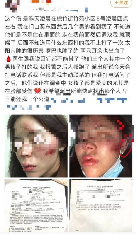 女子深夜被三男子调戏殴打,警方:已挡获2人