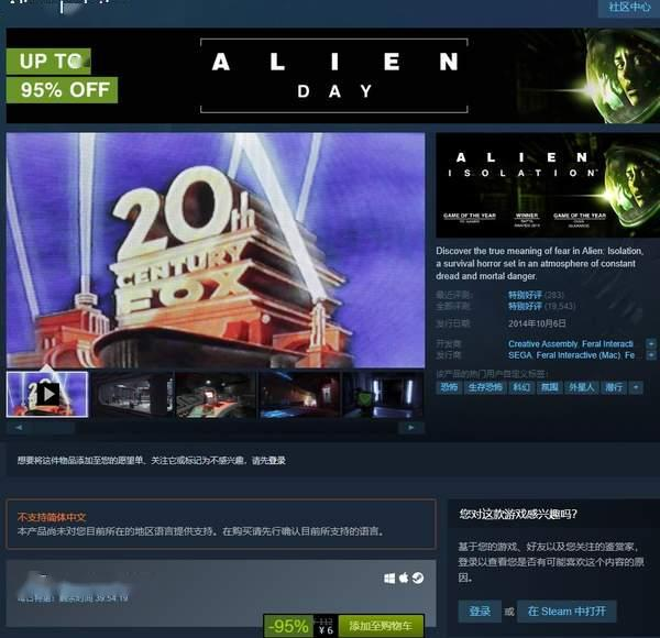 《异形:隔离》Steam新史低促销仅6元经典一键入库