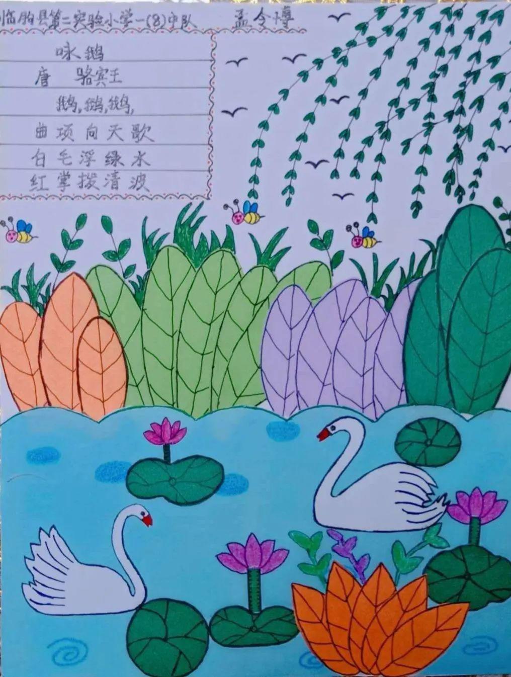 发现生活之美--临朐县第二实验小学一年级诗配画展示图片