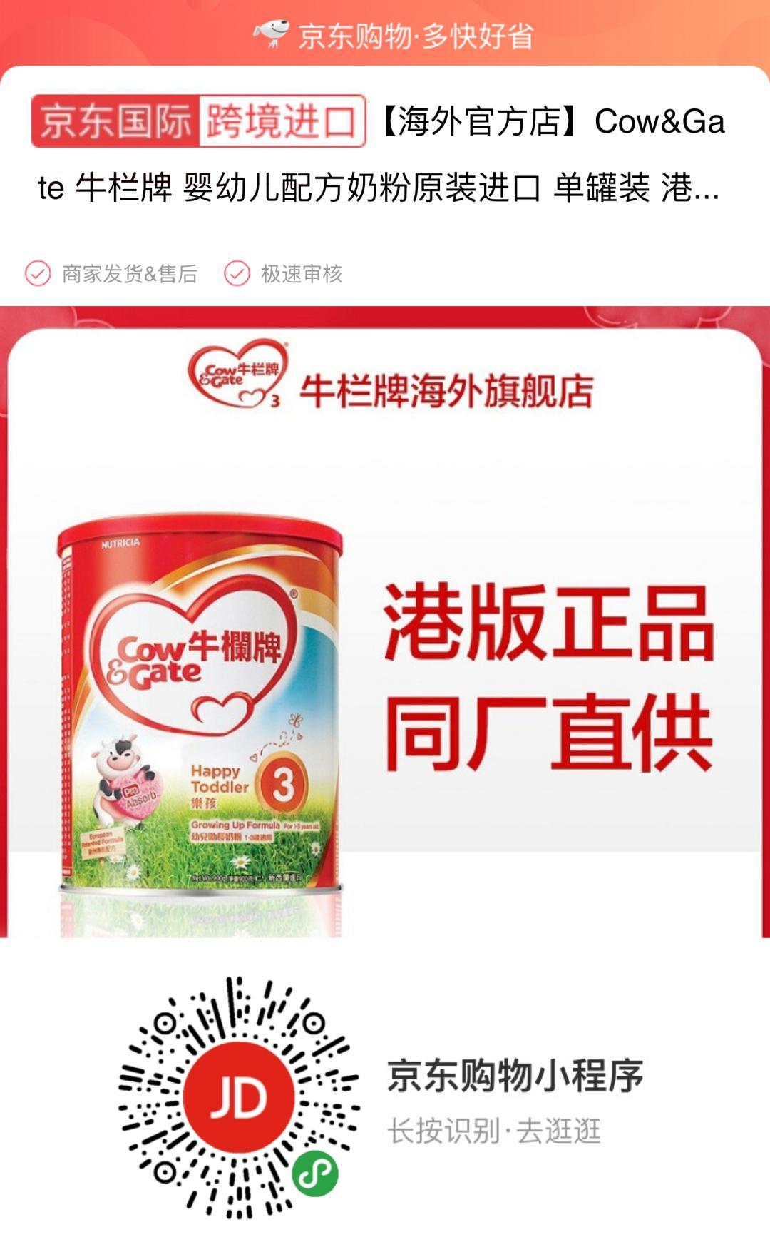 牛栏奶粉3段香港 香港牛栏牌奶粉 事件-元珍商城