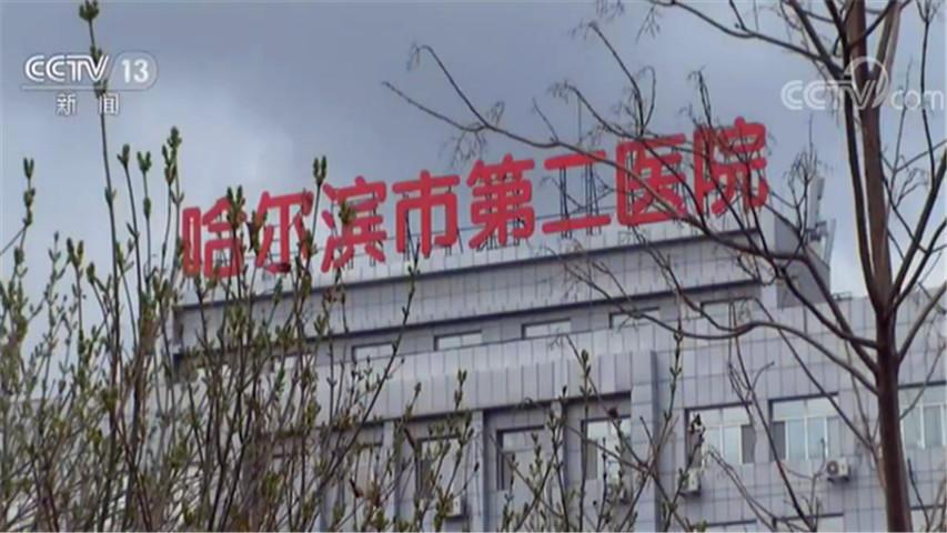 哈尔滨聚集性感染链条仍在延续 18名党员干部和公职人员被问责