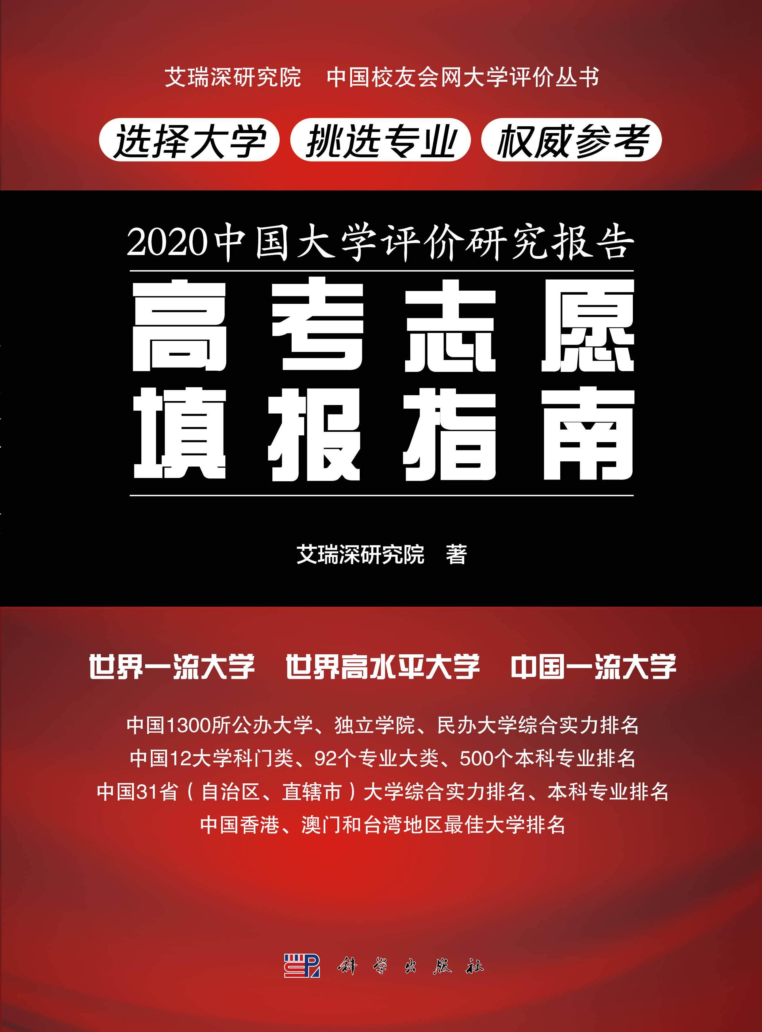 2020中国分类大学排名发布,北京大学、东莞理工学院等排名第一